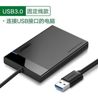 UGREEN 绿联 US221 USB3.0 移动硬盘盒 2.5英寸