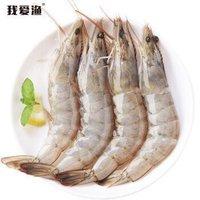 我爱渔 生冻南美白虾 1.5kg