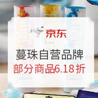 1日0点、61预告:京东  蔓珠自营旗舰店 品牌促销活动