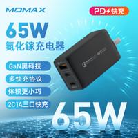 1日0点:摩米士MOMAX氮化镓GaN快充充电器65W大功率 *2件