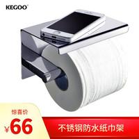 KEGOO 科固 K05007 不锈钢防水手纸盒