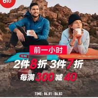 促销活动:京东 牧高笛官方旗舰店 618活动