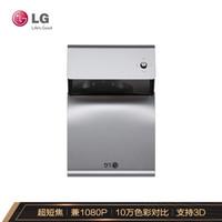 LG PH450UG-GL 短焦投影机 3D投影