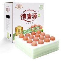 5日0点、小编精选:DQY ECOLOGICAL 德青源 A级鲜鸡蛋 32枚