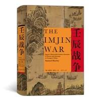 京东PLUS会员:汗青堂丛书029:《壬辰战争》