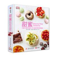 《DK甜蜜 手把手教你制作400道世界经典甜品》精装