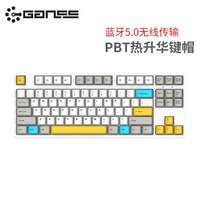 GANSS 高斯 GS87D 蓝牙双模机械键盘 白色靛金石 无光版(cherry红轴、PBT)