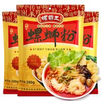 螺霸王 螺蛳粉原味 广西柳州特产 方便面粉丝米线 280g*3袋装 *5件