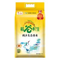 金龙鱼 稻谷鲜生 鹤乡生态香米 5KG *4件