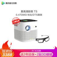 Tencent 腾讯 极光T5 投影仪家用 0.47DMD 4+16G  杜比/DTS音效