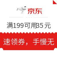 必领神券:京东超市 满199可用35元券  母婴日用百货囤起来
