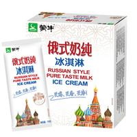 限地区:蒙牛 俄式奶纯 牛奶口味 冰淇淋 75g*6支