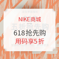 促销活动:NIKE商城 会员限定 618抢先购