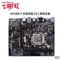 intel 英特尔 酷睿 i3-9100F 盒装CPU处理器 + 七彩虹 H310M-T 21主板套装