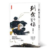 《郑问漫画:刺客列传》(随书附赠8开珍藏初版海报)