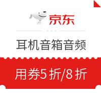 促销活动:京东61开门红 音频设备专场