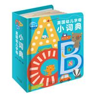 京东PLUS会员:《英国幼儿字母小词典》