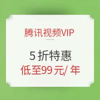 促销活动:腾讯视频VIP特惠,热剧抢先看