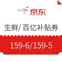 优惠券码:京东生鲜白条/支付券及各种生鲜百亿补贴券