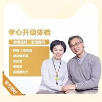 爱康国宾体检 父母中老年体检套餐 北京上海南京苏州