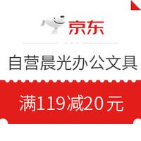 京东PLUS会员、优惠券码:京东商城 自营晨光办公文具促销 满119减20元券