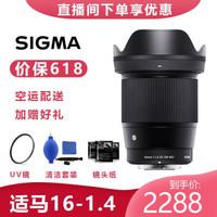 适马 16mm F1.4 DC DN 半画幅广角镜头 索尼 A6500 A6300 A6000 索尼微单E卡口 镜头