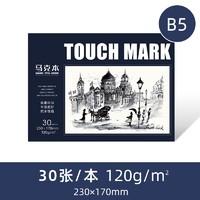 touch mark MKB-007 马克本绘画本  230mm*170mm
