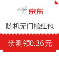移動專享 : 京東 618超值特賣會場 隨機無門檻紅包