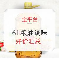 促销活动:全平台 61粮油调味 好价汇总
