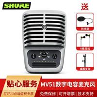 SHURE 舒尔 MV51 大振膜话筒电脑录音带返听 配音电容麦克风 苹果手机微软台式电脑USB话筒