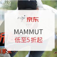促销活动:京东 MAMMUT自营旗舰店 燃动狂欢