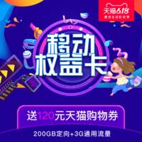 中国移动 芝麻卡 移动权益版 19元/月 3GB通用+200GB定向流量