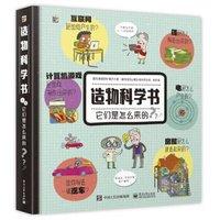 小猛犸童书《造物科学书:它们是怎么来的》(精装)