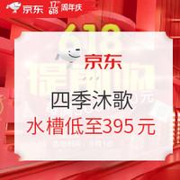 促销活动:京东 四季沐歌卫浴自营旗舰店 618提前购