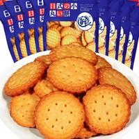 鲜记 小圆饼干奶盐味 100g*10袋