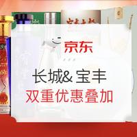 促销攻略:长城葡萄酒官方旗舰店/宝丰官方旗舰店 钜惠回馈