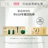 HR 赫莲娜 绿宝瓶系列星品体验装(赠1280-50券