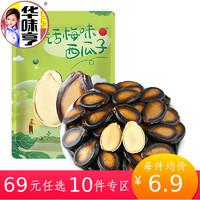 华味亨话梅味西瓜子250g/袋 炒货小吃办公室休闲零食食品黑瓜子 *10件