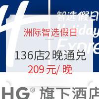 洲际酒店集团 智选假日酒店 全国136店2晚通兑(含早餐)