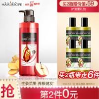 HAIR RECIPE 发之食谱 苹果生姜 洗发水 530ml(赠旅行装洗发水50ml*4) *2件
