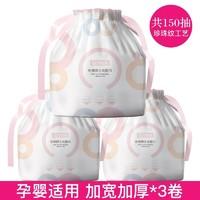 LCOSIN 兰可欣 一次性加厚纯棉洗脸巾 3卷
