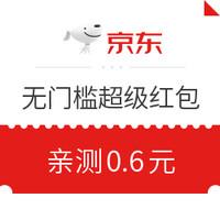 微信专享:京东 618超级红包限时抢 无门槛使用