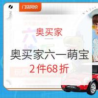促销活动:奥买家 六一萌宝 玩具促销专场