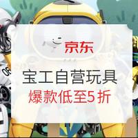 促销活动:京东 带上宝工玩具去郊游 精选玩具促销