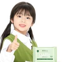 植物主义 儿童消毒湿巾 10包 100片