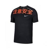 NIKE 耐克 CQ0243-010 注意安全 男士速干T恤