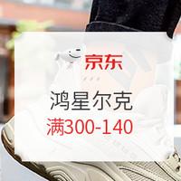 京东 鸿星尔克官方旗舰店 618大促活动