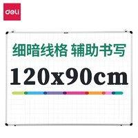 京东PLUS会员:deli 得力 8745 磁性线格白板 90*120cm