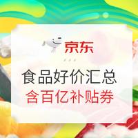 促销活动:京东 食品生鲜好价汇总