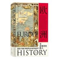 《汗青堂丛书019 · 欧洲与没有历史的人》